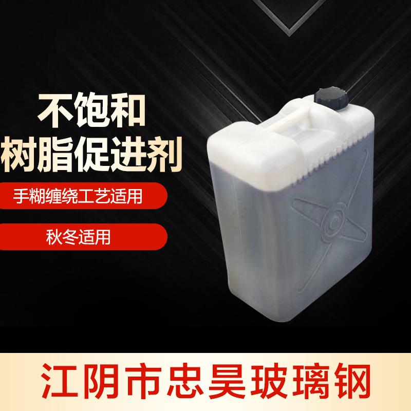 不饱和树脂促进剂 价格电议图片