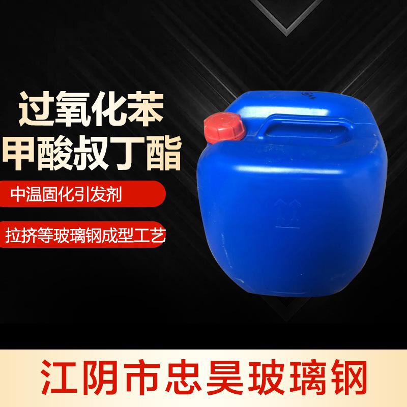 过氧化苯甲酸叔丁酯  价格电议