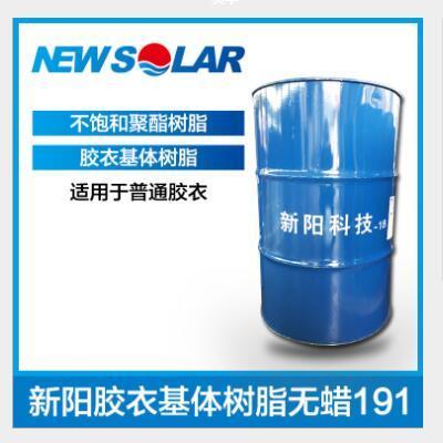 不饱和树脂191 用于玻璃钢化粪池冷却塔管道渔船雕塑 -价格电议