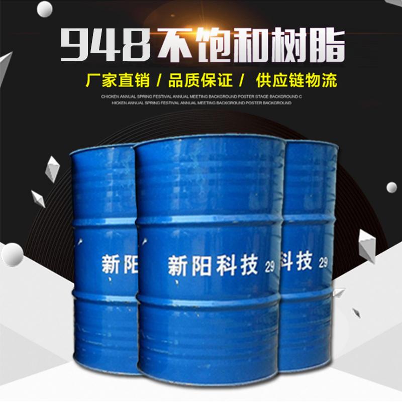 新阳树脂948-2A通用预促触变不饱和树脂 机舱罩空冷风筒 价格电议图片