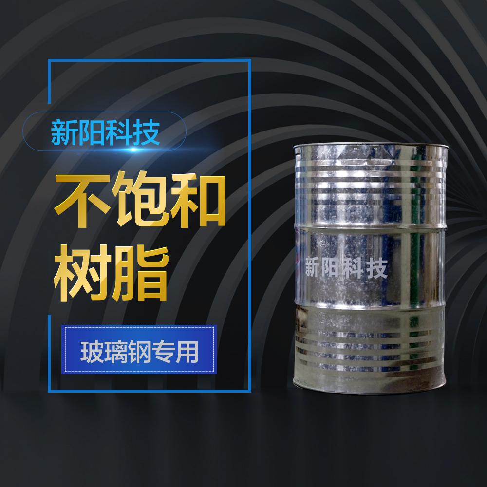 新阳不饱和树脂 6688/8553PAB表面涂层树脂 用于石材工艺 价格电议图片