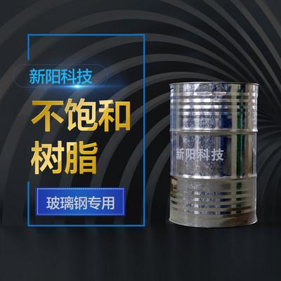新阳不饱和树脂 6688/8553PAB表面涂层树脂 用于石材工艺 价格电议