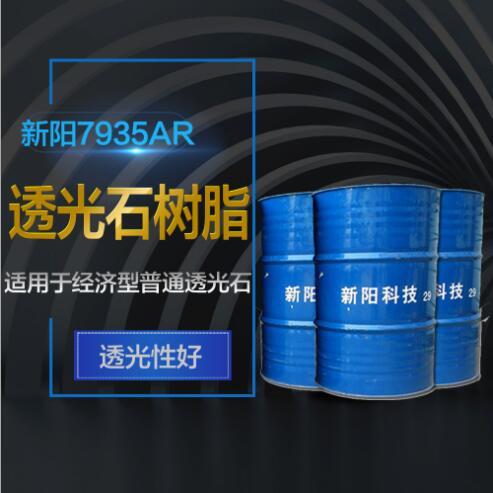 新阳科技树脂7935AR   透光石树脂 价格电议图片