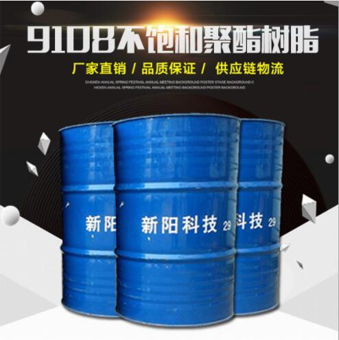 新阳 9108 不饱和树脂 邻苯模压树脂 用于BMC(团模)制品 价格电议图片