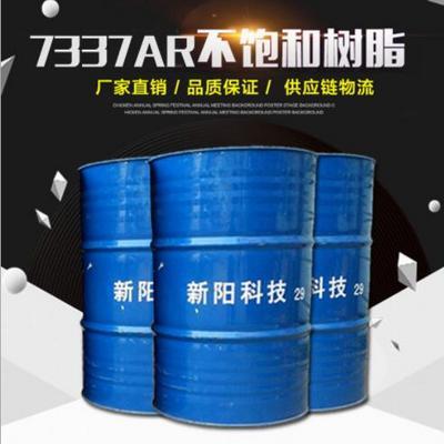 新阳  7337AR 实体面材树脂 用于实体面材及腰线 价格电议