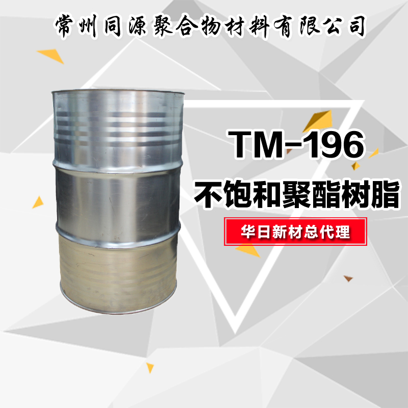 TM-196不饱和聚酯树脂/价格电议