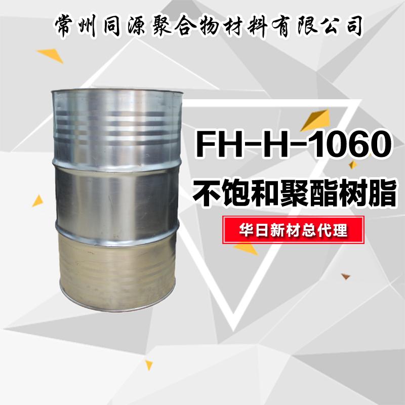 FH-H-1060阻燃透光不饱和聚酯树脂/价格电议