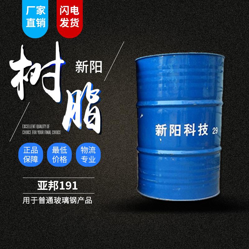 新阳/亚邦 191通用不饱和树脂 价格电议