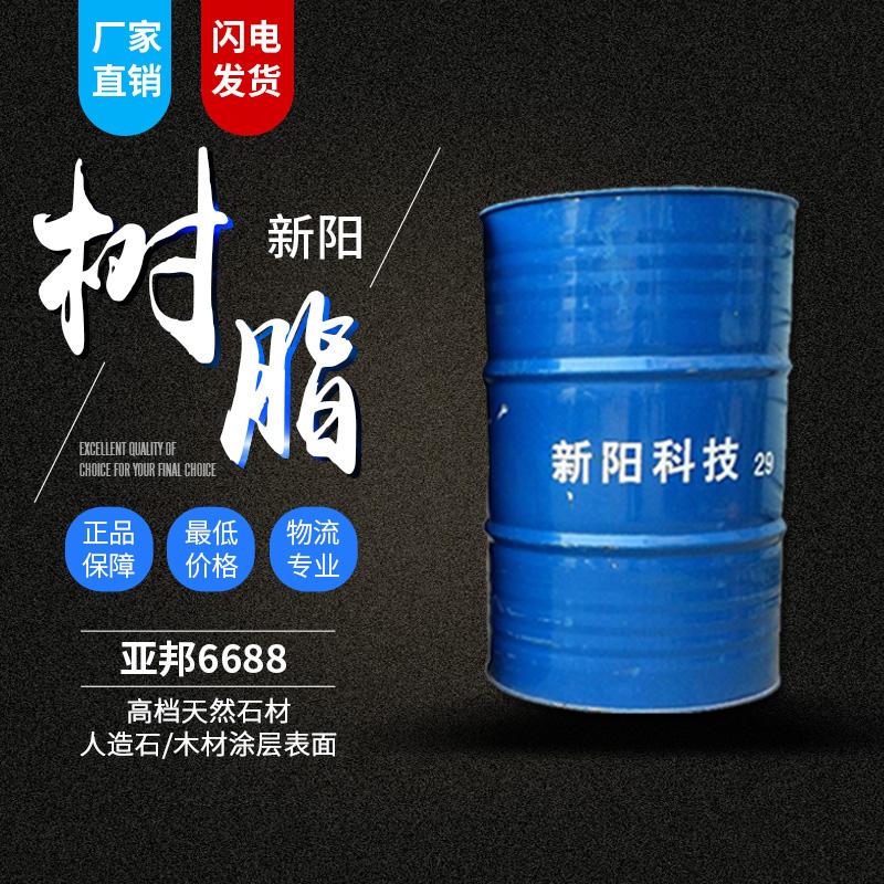 新阳/亚邦 6688邻苯型不饱和树脂 价格 电议