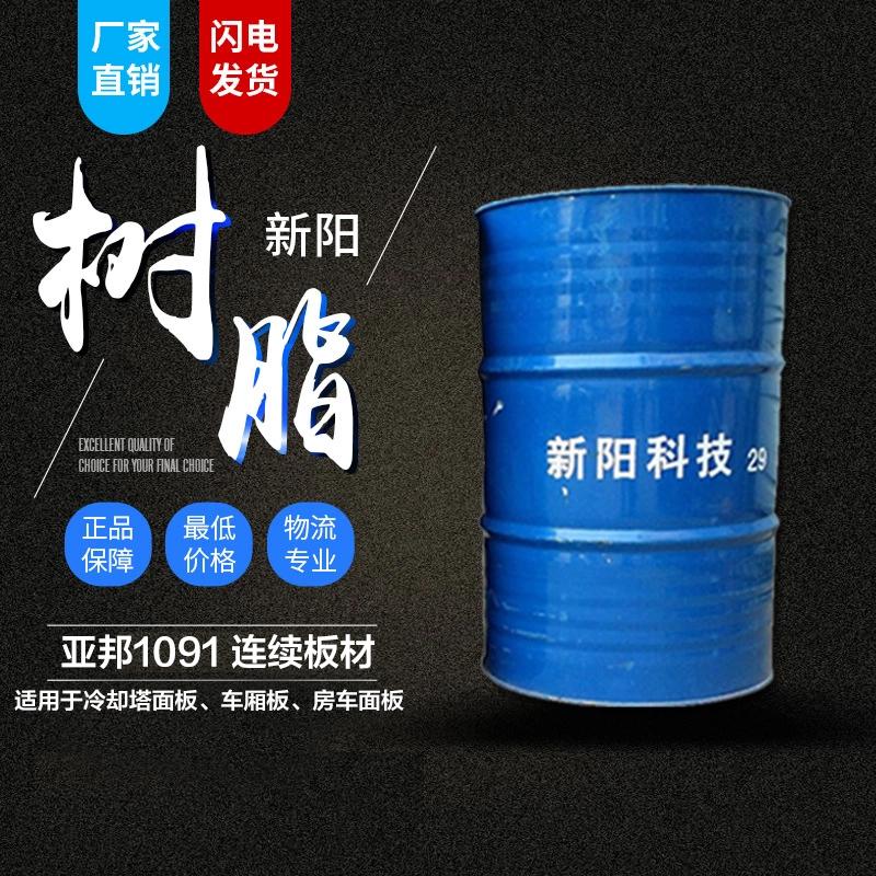 新阳/亚邦 1091连续板材树脂 价格电议