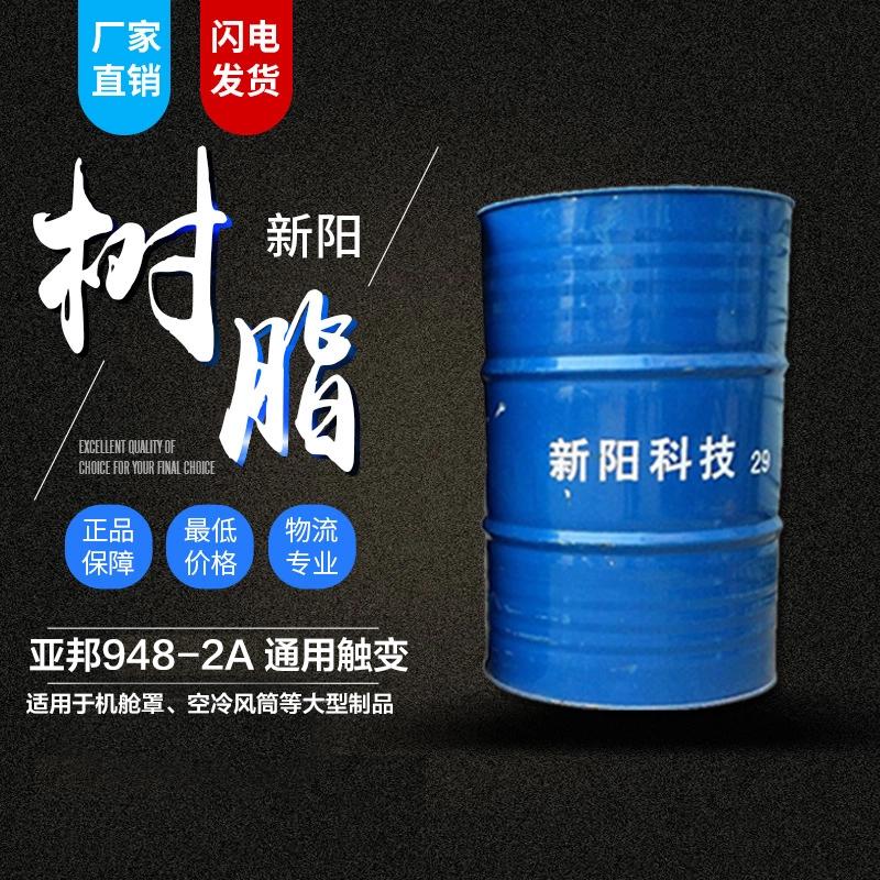 新阳/亚邦  948-2A通用预促触变树脂 价格电议图片