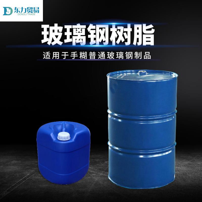 东力 DC191 手糊不饱和聚酯树脂 普通玻璃钢制品 价格电议