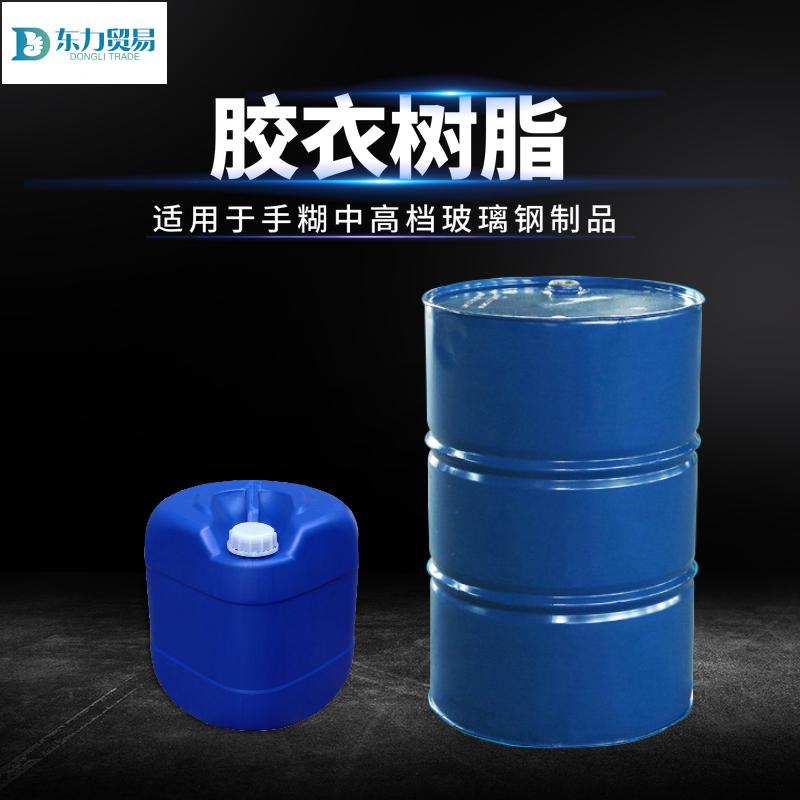东力 DL-33# 不饱和透明胶衣树脂 中高档玻璃钢制品表面 价格电议图片