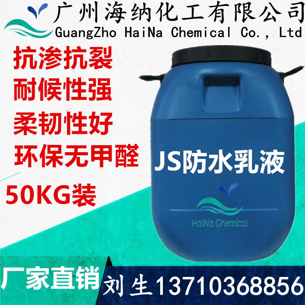 js聚合物水泥基涂料 黑豹防水 阳台卫生间厨房防可直接分装图片