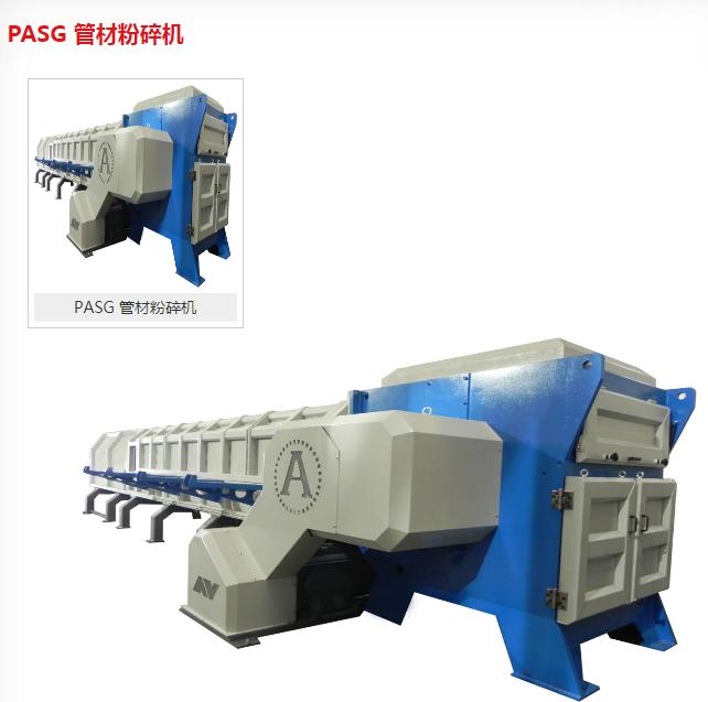 PASG 管材粉碎机 图片