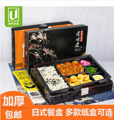 苏州丰连 一次性六格日式外卖盒 快餐盒 纸盒包装打包盒高档餐盒