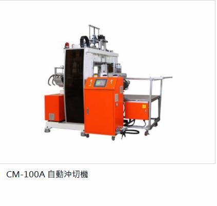 CM-80TD 刀模裁斷機图片