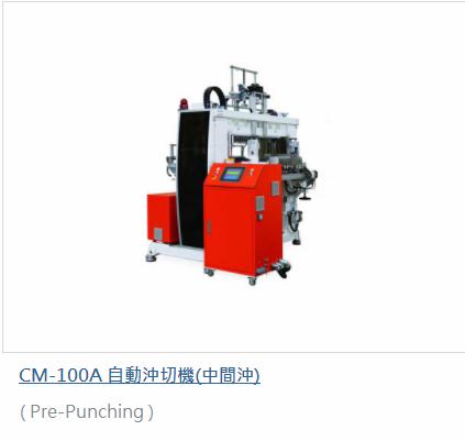 CM-100A 自動沖切機(中間沖)图片