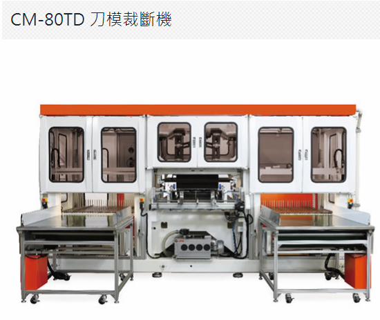 CM-80TD 刀模裁斷機