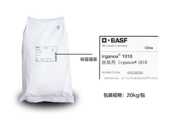 巴斯夫BASF 抗氧剂1010 塑料添加剂 防老化剂 Irganox 抗氧化剂