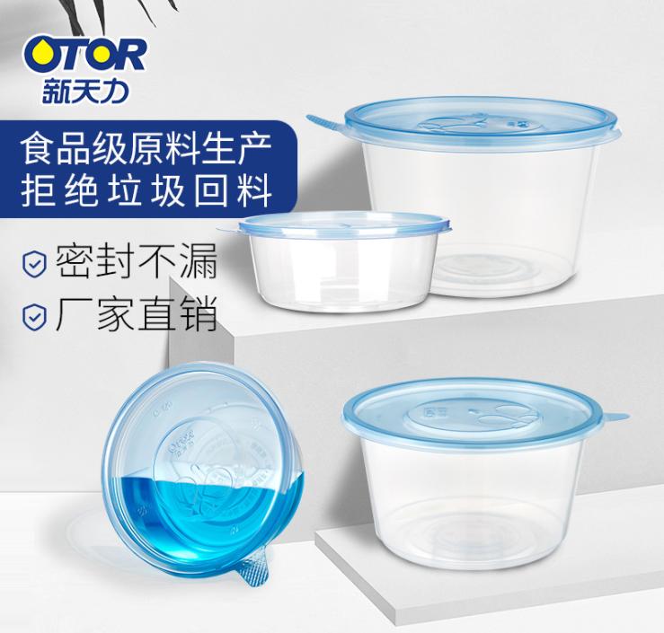 新天力一次性打包盒 加厚带盖圆形PP透明打包碗 外卖汤碗快餐盒