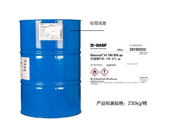 巴斯夫 巴速耐 聚氨酯固化剂 耐光耐候 Basonat HI 190 B/S ap图片