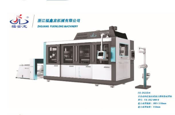 浙江福鑫龙专业生产快速成型花盆生产设备育苗盆花盆机生产线高效图片