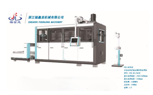 福鑫龙专业生产PPPS/PET一次性杯碗盖等热成型设备高效低耗打杯机图片