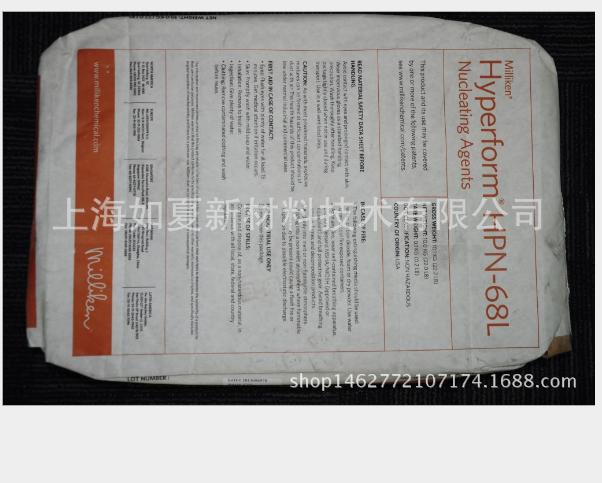 进口美国milliken聚丙烯PP成核剂HPN-68L 快速成型