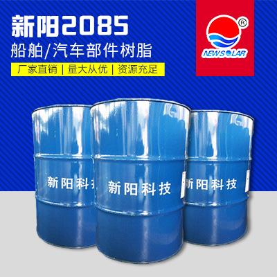 新阳/亚邦 2085船舶/汽车部件树脂 耐高温耐水耐腐蚀性 价格电议