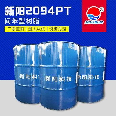 新阳/亚邦 2094PT间苯型不饱和树脂 适用于玻璃钢船/汽车部件 耐水性好 -价格电议