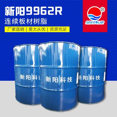 新阳/亚邦 9962R不饱和树脂 适用于透光瓦/采光瓦 强度高 价格电议