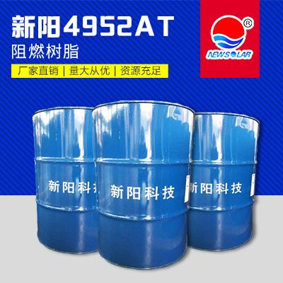 新阳/亚邦 4952AT含蜡无卤添加型不饱和聚酯树脂 适用于轨道交通汽车 高阻燃-价格电议