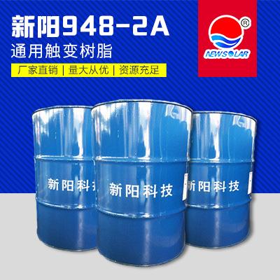 新阳/亚邦 948-2A通用预促触变不饱和树脂 适用于机舱罩空冷风筒等-价格电议