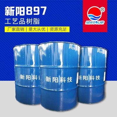 新阳/亚邦 897工艺品树脂 预促进 适用于仿玉仿琉璃制品 价格电议