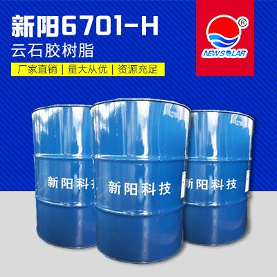 新阳/亚邦 6701-H不饱和树脂 适用于制作云石胶/锚固剂 价格电议