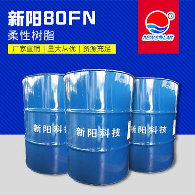 新阳/亚邦 80FN柔性树脂 适用于柔性制品 价格电议
