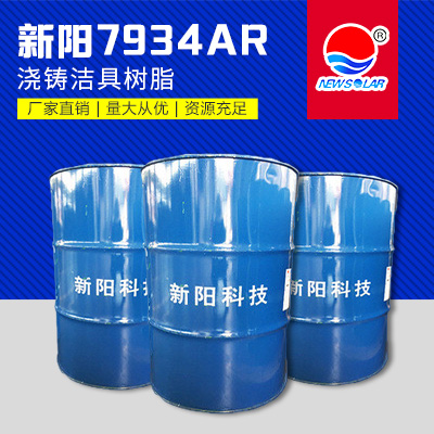 实体面材树脂7934AR-价格电议图片