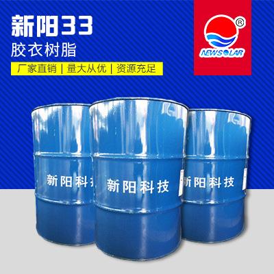 新阳/亚邦 33胶衣树脂 适用于玻璃钢制品表面装饰层及保护层 价格电议图片