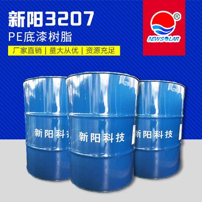 新阳/亚邦 3207不饱和聚酯树脂 适用于制作高性能PE底漆 流平性好 价格电议