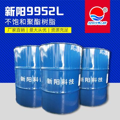 新阳/亚邦 9952L不饱和聚酯树脂 适用于出口采光瓦/透光机制瓦 耐候好 价格电议