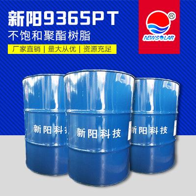 新阳/亚邦 9365PT不饱和聚酯树脂