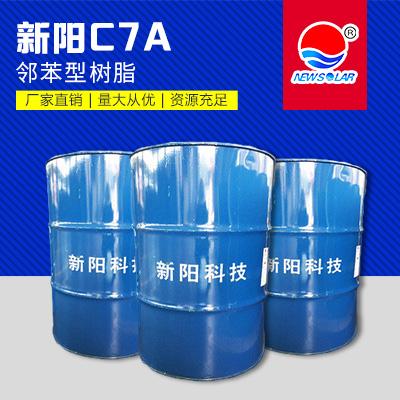新阳/亚邦 C7A水晶树脂/工艺品树脂/透明不饱和树脂 适用于普通仿玉工艺品-价格电议图片