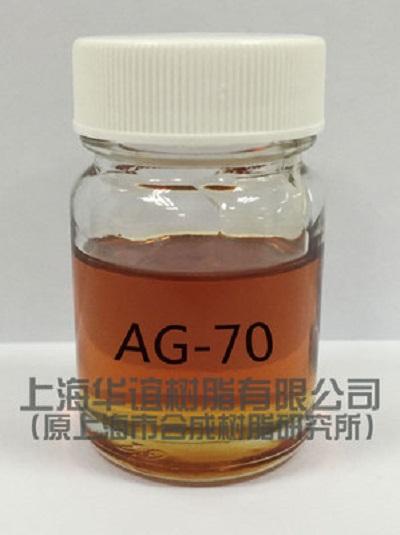 AG-70低粘度四官能团环氧树脂图片