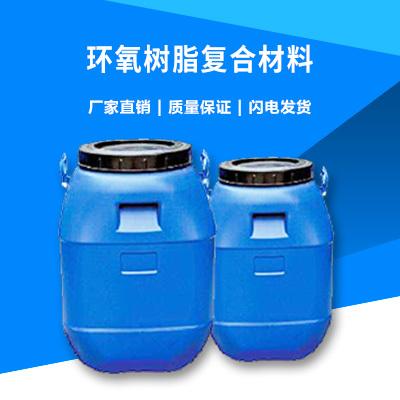 真空树脂 手糊树脂 环氧树脂复合材料