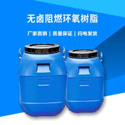 无卤阻燃环氧树脂图片
