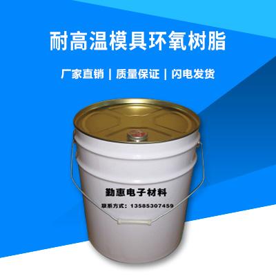 耐高温模具环氧树脂,120度模具树脂,150度模具环氧树脂图片