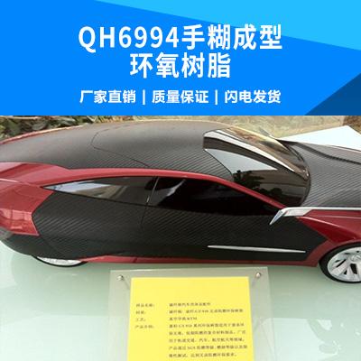 QH6994手糊成型环氧树脂复合材料,高强度,高性能环氧树脂 举报图片