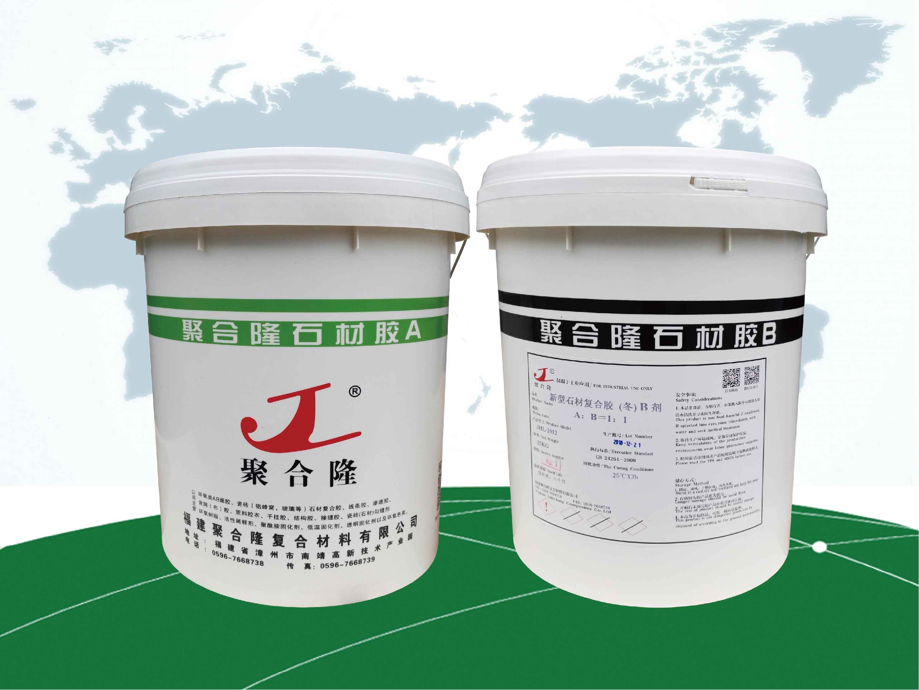 供应环氧石材ab胶 大理石花岗岩玉石瓷砖复合粘接安全环保双组份胶水