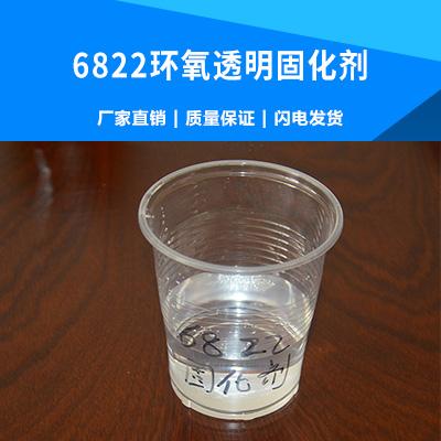 6822环氧透明固化剂 低吸水率 高透明环氧固化剂图片